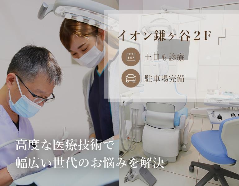 高度な医療技術で幅広い世代のお悩みを解決