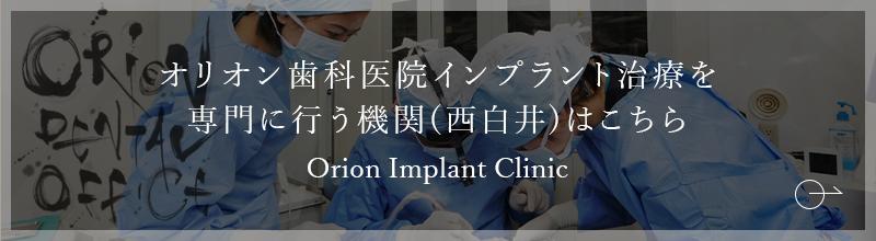 オリオン歯科インプラントセンター(西白井)はこちら Orion Implant Center