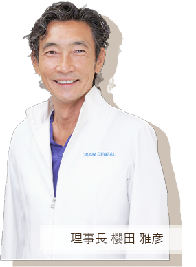 理事長 櫻田 雅彦