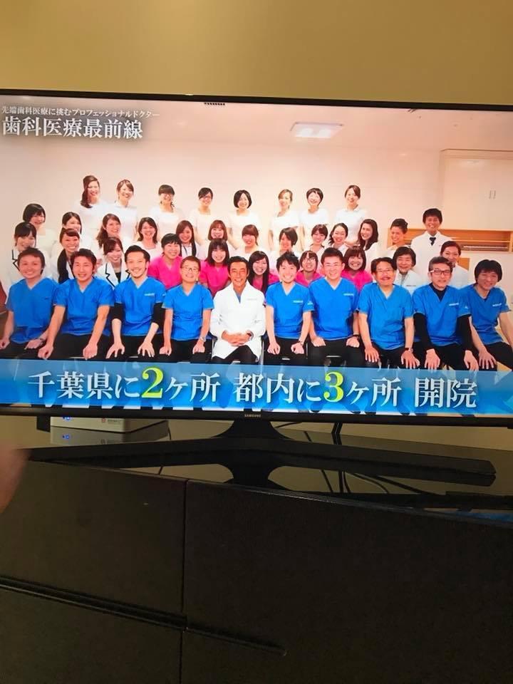 オリオン歯科がテレビで放送されました(^^♪①